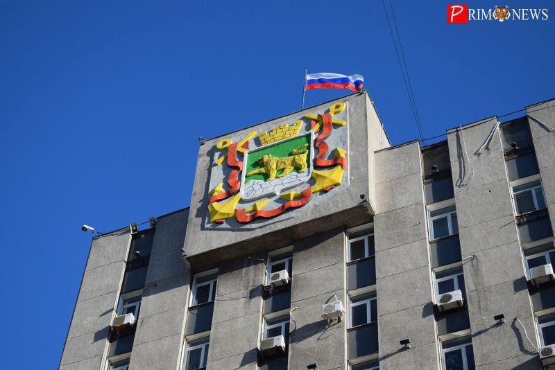 Администрация Владивостока, мэрия
