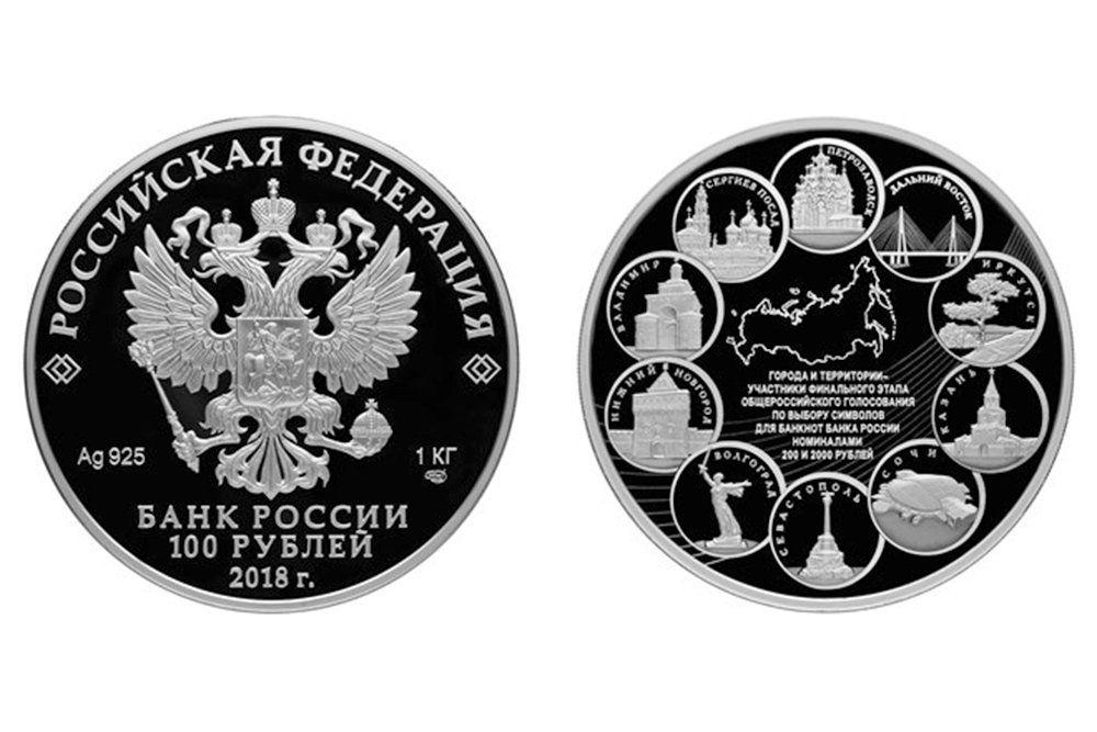 Килограммовая монета с мостом, монета с мостом на остров Русский. Фото: Центральный банк РФ