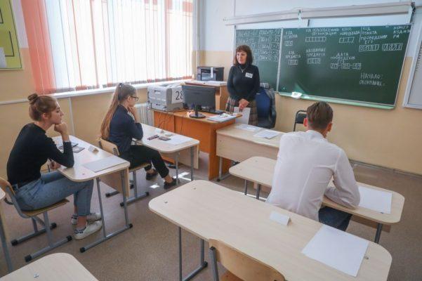 ЕГЭ, школьники