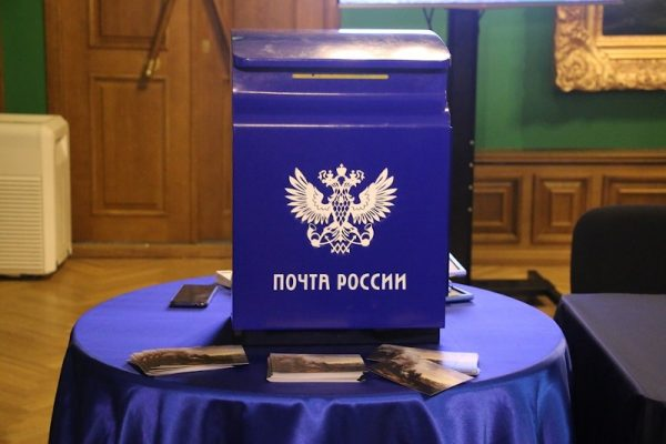 Почта России, почтовый ящик