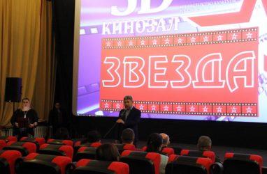 Новый кинотеатр открыли в приморском Уссурийске