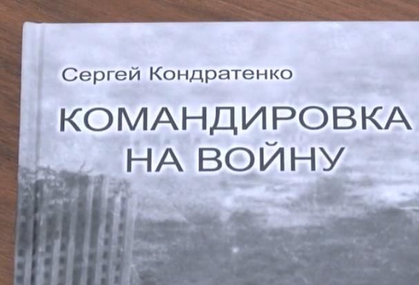 "Книга ""Командировка на войну"""