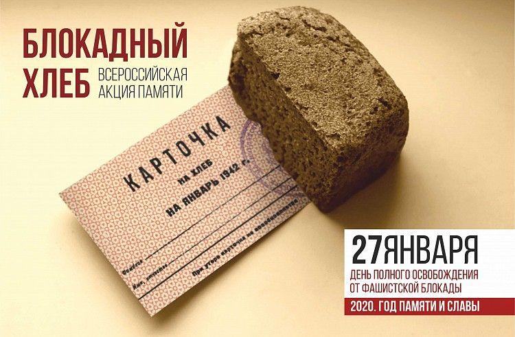 Блокадный хлеб, уроки памяти, фото - пресс-служба администрации Приморского края