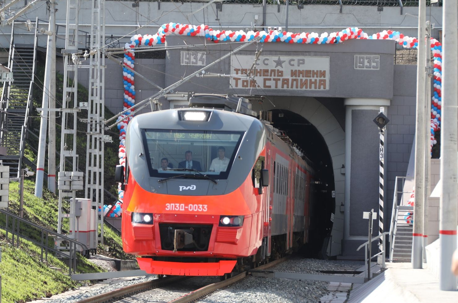 Тоннель, электричка, поезд