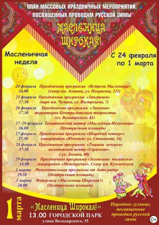 Программа Масленицы в Уссурийске. Фото - пресс-служба администрации Уссурийского городского округа