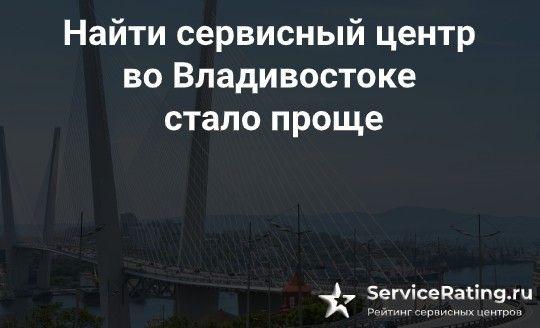 Найти сервисный центр во Владивостоке стало проще