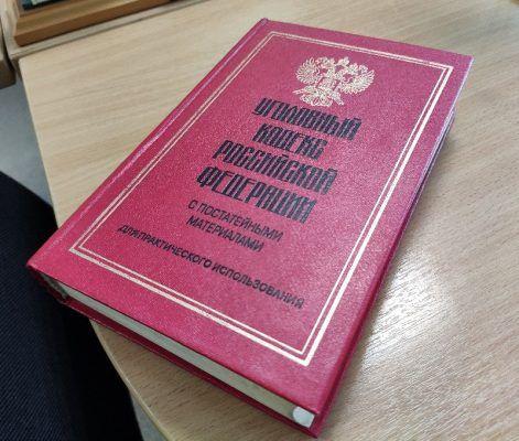 Уголовный кодекс, закон, право