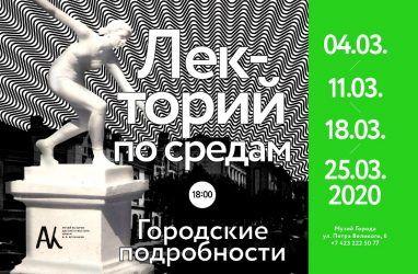 Во Владивостоке стартовал открытый лекторий «Городские подробности»