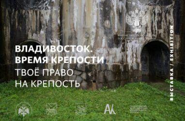 Во Владивостоке проведут детские экскурсии по форту Поспелова
