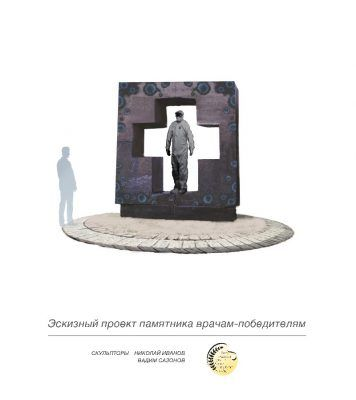 Проект эскиза памятника