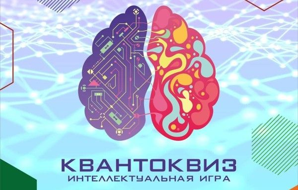 Интеллектуальная игра «Квантоквиз». Фото - пресс-служба мэрии Владивостока