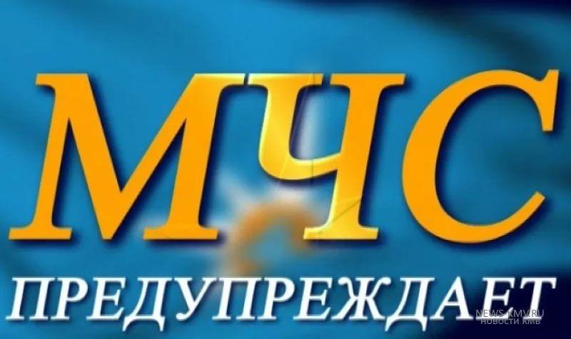 МЧС предупреждает. Фото - пресс-служба Главка МЧС по Приморскому краю