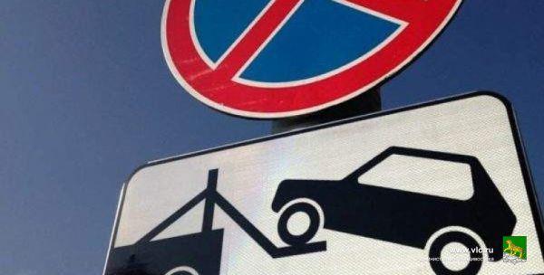 Дорожный знак. Остановка и стоянка запрещена, работает эвакуатор. Фото - пресс-служба мэрии Владивостока