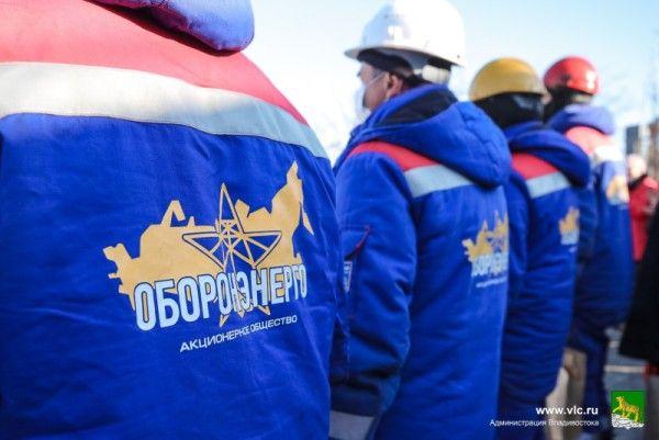 Оборонэнерго, энергетики. Фото - пресс-служба мэрии Владивостока