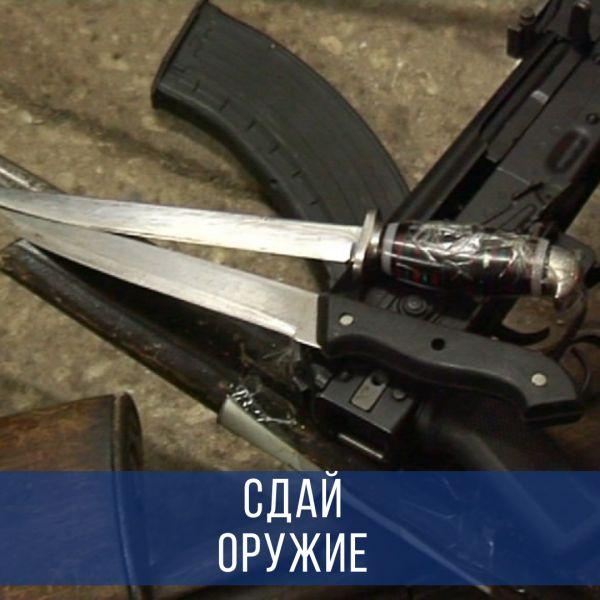 Сдай оружие. Фото - пресс-служба УМВД России по Приморскому краю