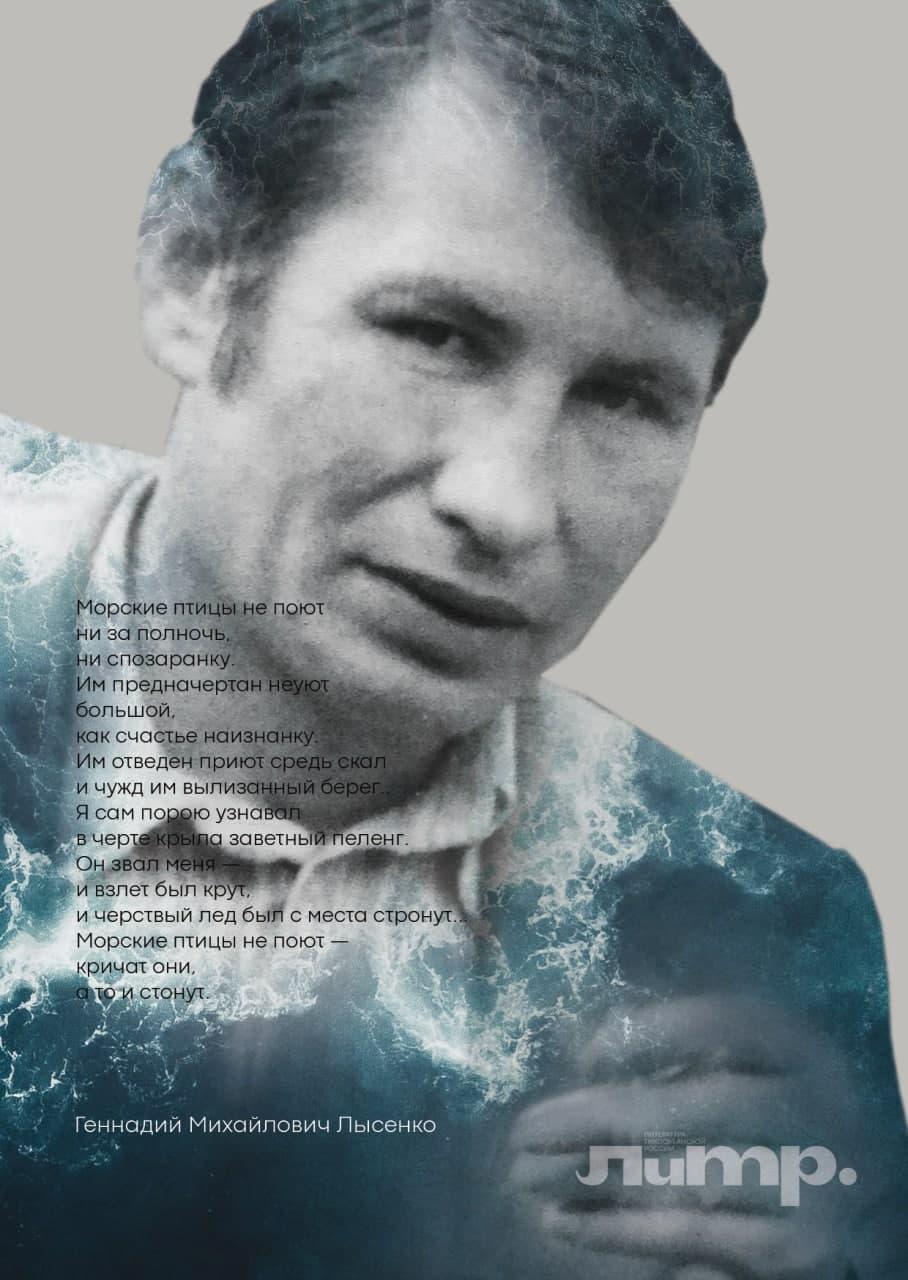 Геннадий Лысенко