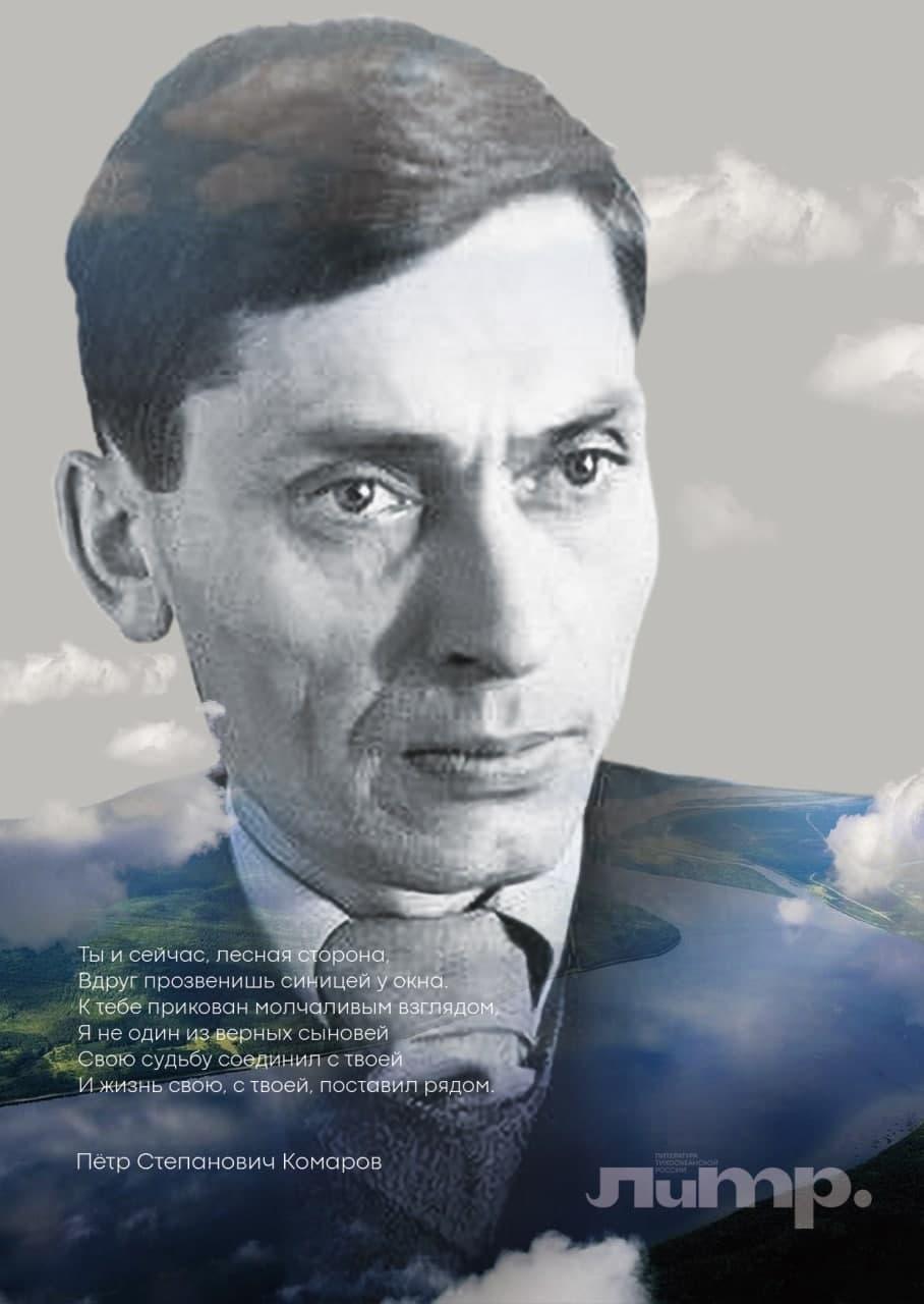 Петр Комаров